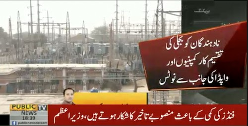 Govt set to launch crackdown against electricity thieve