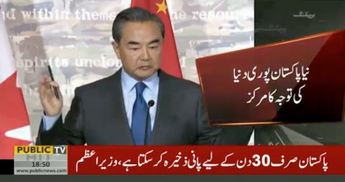 Chinese foreign minister arriving in Pakistan today