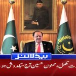 President Mamnoon Hussain retires from post today