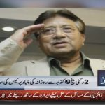Musharraf treason trial daily from Oct 9