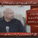 Punjab Governor House opened for public visits