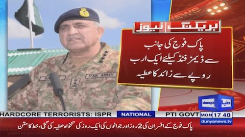 COAS: Army donates more than Rs.1billion for Dams Fund