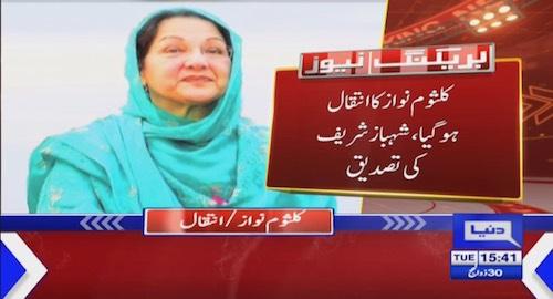Begum Kulsoom Nawaz died in London