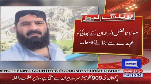 Maulana Fazulr Rehman's brother has been removed from his post
