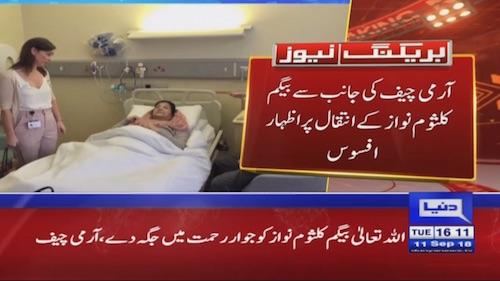 PM Khan, COAS, Zardari offer condolences to Sharif family
