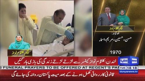 Begum Kulsoom Nawaz will be burried in Jati Umra