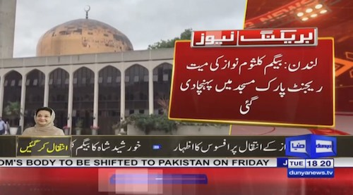 Kulsoom's funeral prayers will be offered at Regent's Park in London