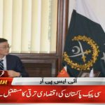 COAS: CPEC security won't be compromised