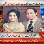 7 se 8 – Exclusive program on Begum Kulsoom Nawaz's death
