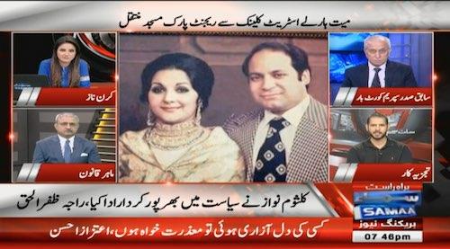 7 se 8 - Exclusive program on Begum Kulsoom Nawaz's death