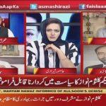 Faisla Aap Ka – Exclusive on Begum Kulsoom Nawaz's death