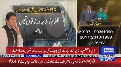 PM, President, COAS & politicians send condolences on Kulsoom Nawaz's demise