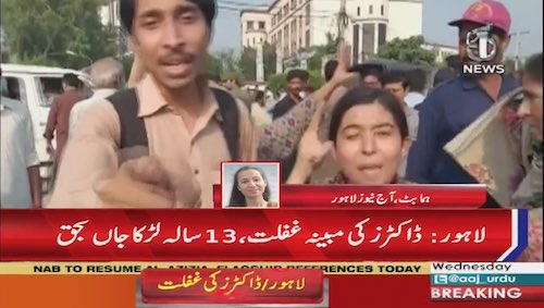 Lahore: 13 year old boy died due to doctors negligence