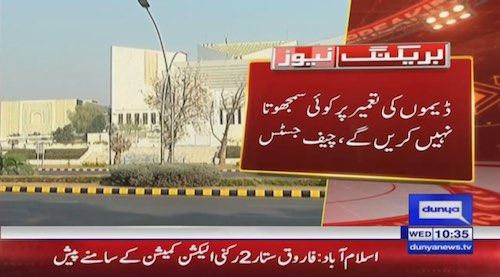 CJP: There will be no compromise over dam construction