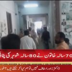 LHR: A 70 year old woman brutally beats her 80 year old husband