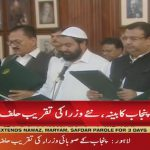 Oath taking ceremony of new members of Punjab cabinet