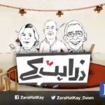 "Zara Hat Kay – 11 September, 2018 ""Baldia Factory, Kulsoom Nawaz"""