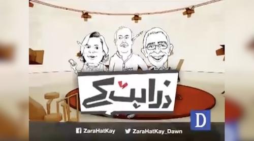 """Zara Hat Kay - 11 September, 2018 """"Baldia Factory, Kulsoom Nawaz"""""""