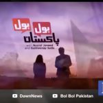 Bol Bol Pakistan – 11 September, 2018