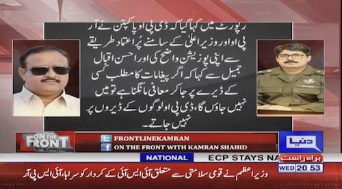Kamran: CM Punjab Usman Buzdar should non politicize the police