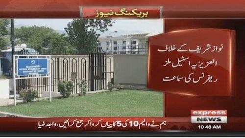 Hearing of Al-Azizia Steel Mills reference against Nawaz Sharif adjourned