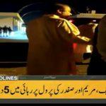 Nawaz Sharif, Captain Safdar, Maryam Nawaz's parole duration to be extended