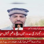 Village council nazim Jameel Abbasi killed in Abbottabad