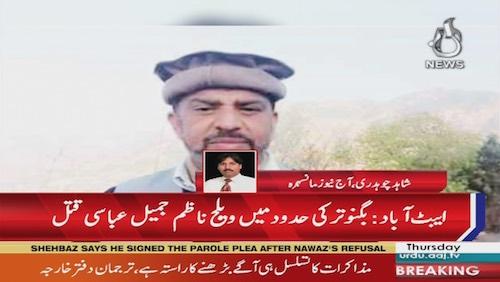 Village council nazim Jameel Abbasi killed in Abbottabad