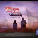 Bol Bol Pakistan – 12 September, 2018