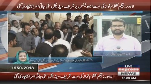 Begum Kulsoom's funeral to be held in Lahore today
