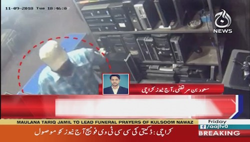 CCTV footage of robbery in Karachi