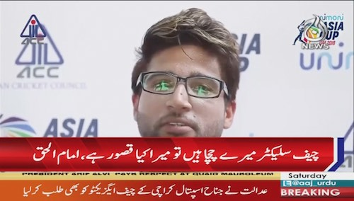 Imam-ul- Haq: Inzamam is my uncle and it is not my fault