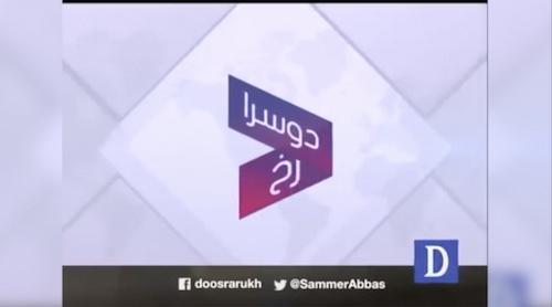 Dusra Rukh - 14 September, 2018