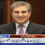 FM Shah Mehmood Qureshi arrives in Kabul on day-long visit