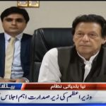 PM Imran chairs high level meeting to review security matters