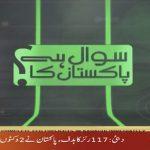 Sawal Hai Pakistan ka – 16th September, 2018