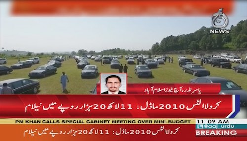 Vehicles of PM house to be auctioned today