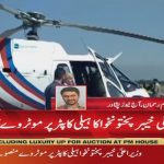 CM KP using government helicopter to visit Swat