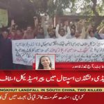 LHR: Employees of Lady Willingdon Hospital started protest
