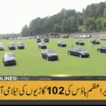 Over 100 PM House luxury cars to be auctioned today