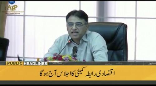 Finance Minister Asad Umar to chair ECC meeting today