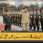 Army chief arrives in China on three-day visit