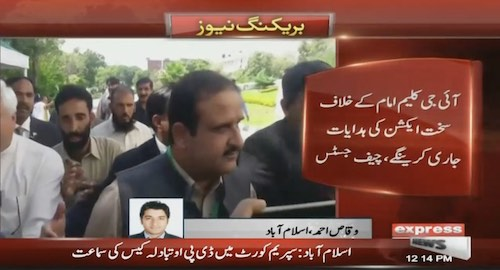 CJP rejects inquiry report submitted by former IG Punjab Kaleem in DPO Pakpattan transfer case