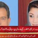 Sharif's family parole bail ends today