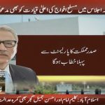 Dr Arif Alvi to address joint session today