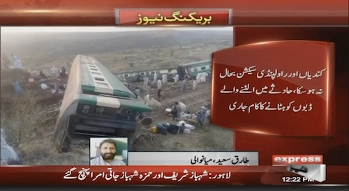 Khushal Khan Express not inaugurated by PM, clarifies PR