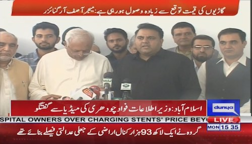 Fawad Chaudhry: PM House cars auctioned today