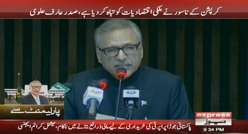 President Dr Arif Alvi terms corruption, group interests major problems