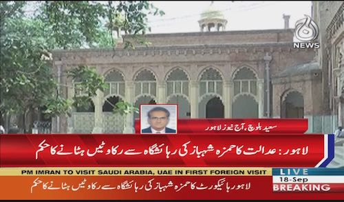 LHC orders to remove barricades outside Hamza Shahbaz's residence