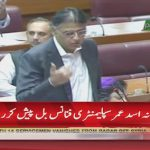 Asad Umar announces to increase tax on tobacco items